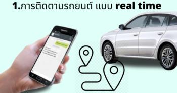 การใช้งาน GPS ติดตามรถ sino track real time