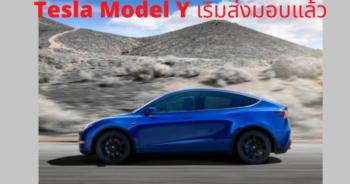 Tesla Model Y เริ่มส่งมอบแล้ว