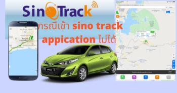 กรณีเข้า sino track appication ไม่ได้