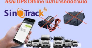 กรณี GPS sino track offline